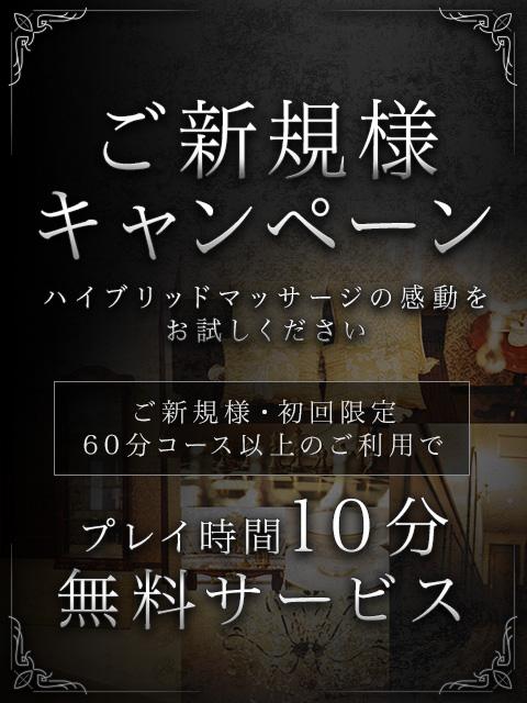 20180314_ご新規様キャンペーン_480-640