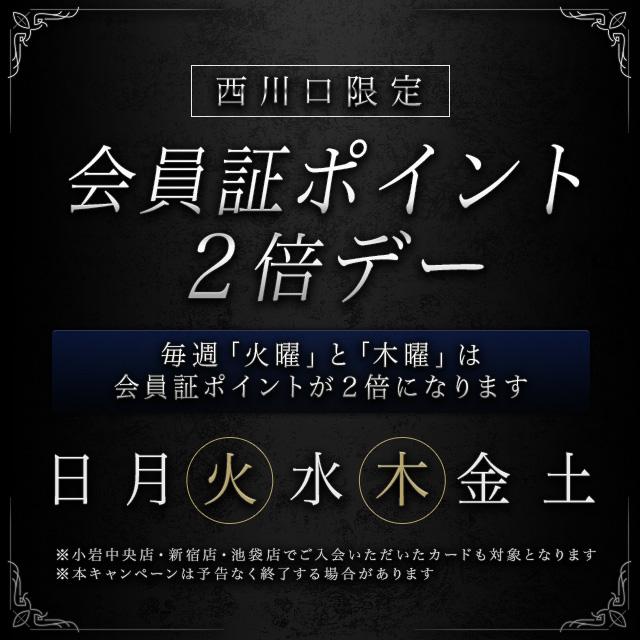西川口火木ポイント2倍_640-640