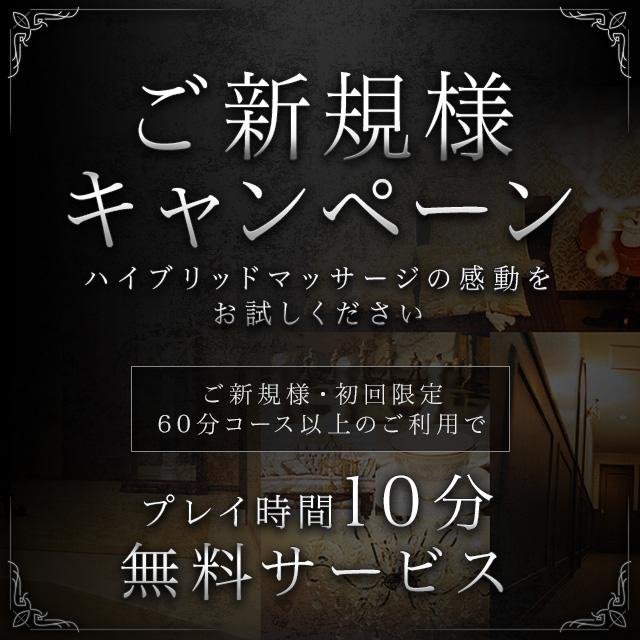 20180314_ご新規様キャンペーン_640-640