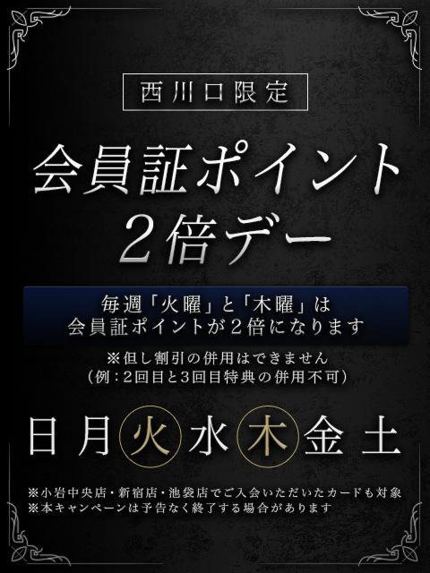 20181002_西川口火木ポイント2倍_480-640