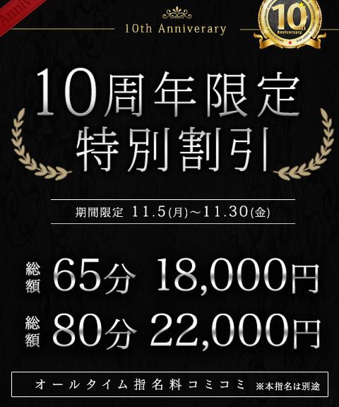 10周年_特別割ハイブリ(西川口)480-640