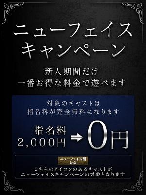 20180314_ニューフェイスキャンペーン_300-400