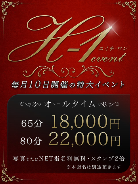 20180801_H-1イベント西川口_480-640