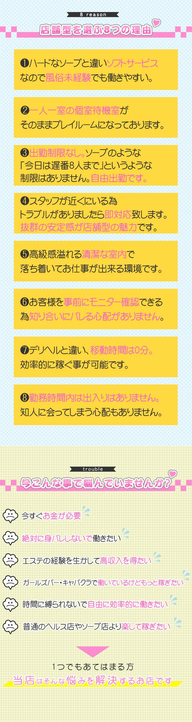 006_西川口デザイン_店舗型を選ぶ8つの理由