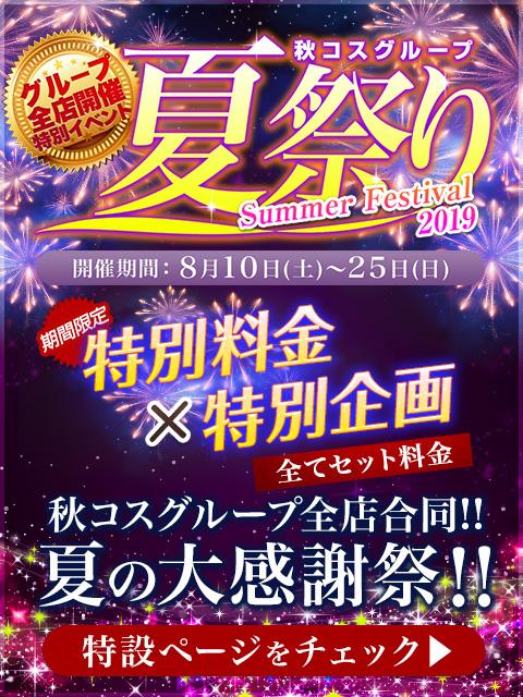 夏祭りイベント 8/10~8/25まで!秋コスグループ全店合同