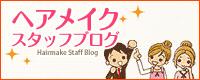 ヘアメイクブログ